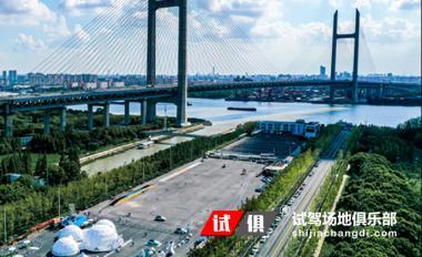 上海浦江锐擎 试驾场地