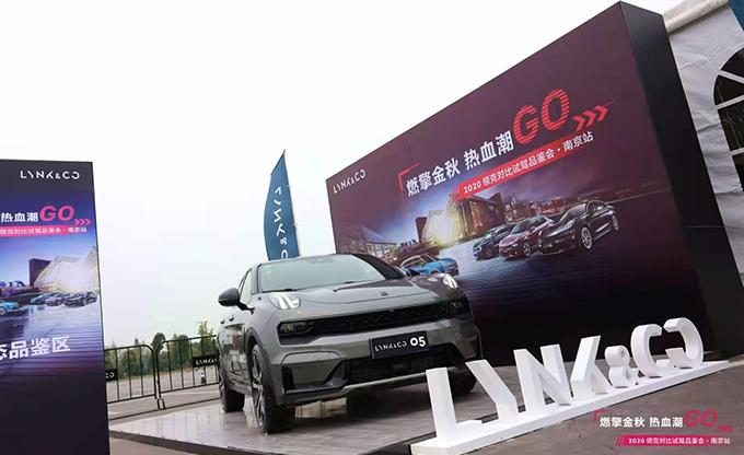 2020领克对比试驾品鉴会 南京站