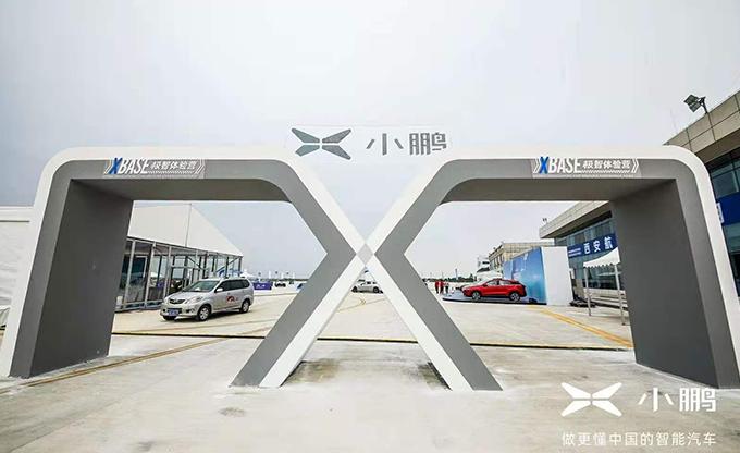 2020小鹏汽车X-BASE极智体验营 西安站