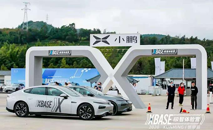 2020小鹏汽车X-BASE极智体验营 昆明站