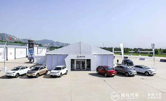 2020威马EX5-Z北京深度试驾会 北京站