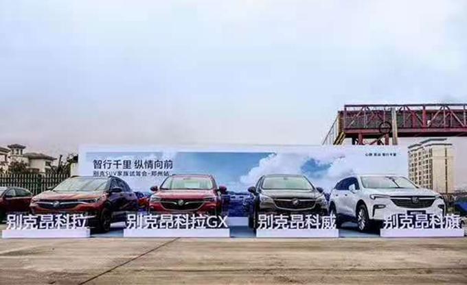 2020别克SUV家族试驾会 郑州站