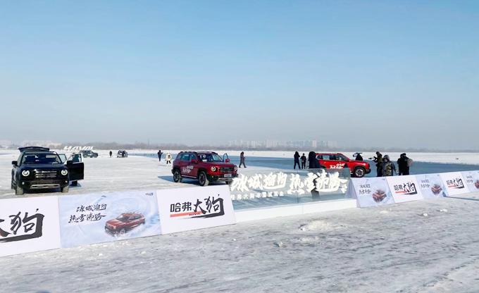 2021哈弗大狗2.0T冰雪试驾  哈尔滨站