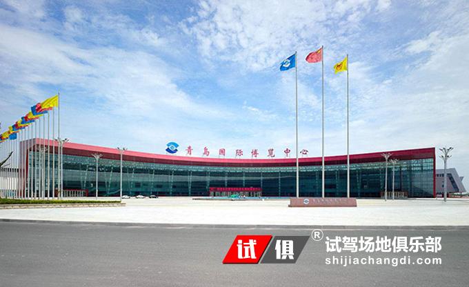 青岛国际博览中心 试驾场地