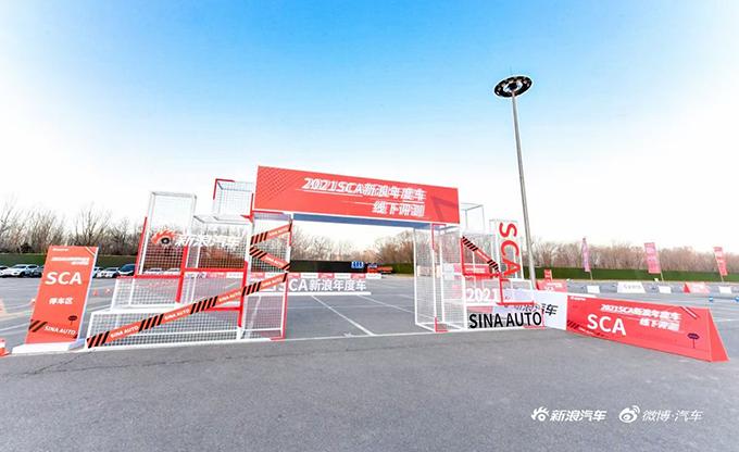 2021SCA新浪汽车年度车评测 北京站