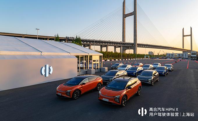 2021高合Hiphi X试驾会 上海站