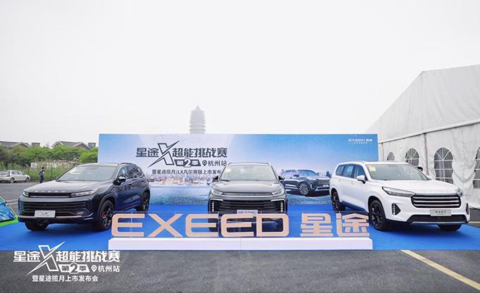 2021星途超能挑战赛第2季  杭州站