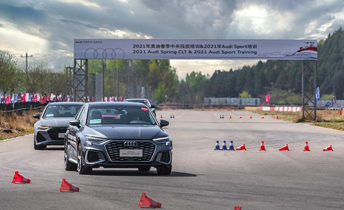 2021年奥迪春季中央投放培训&Audi Sport培训 北京站