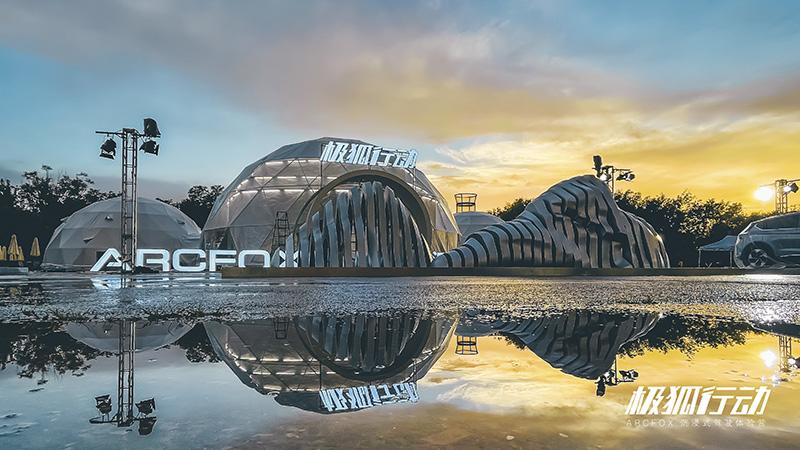 2021极狐行动ARCFOX沉浸式驾驶体验营 北京站